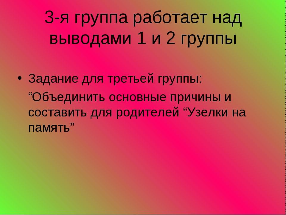"""3-я группа работает над выводами 1 и 2 группы Задание для третьей группы: """"Об..."""