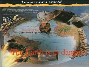 The Earth is in danger! At open doors dogs come in. Беспечность приводит к б
