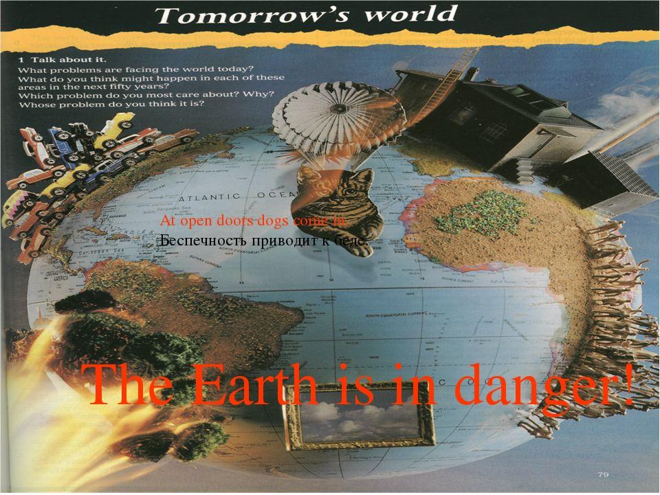 The Earth is in danger! At open doors dogs come in. Беспечность приводит к б...