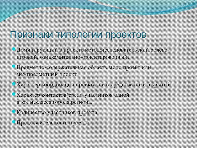 Признаки типологии проектов Доминирующий в проекте метод:исследовательский.ро...