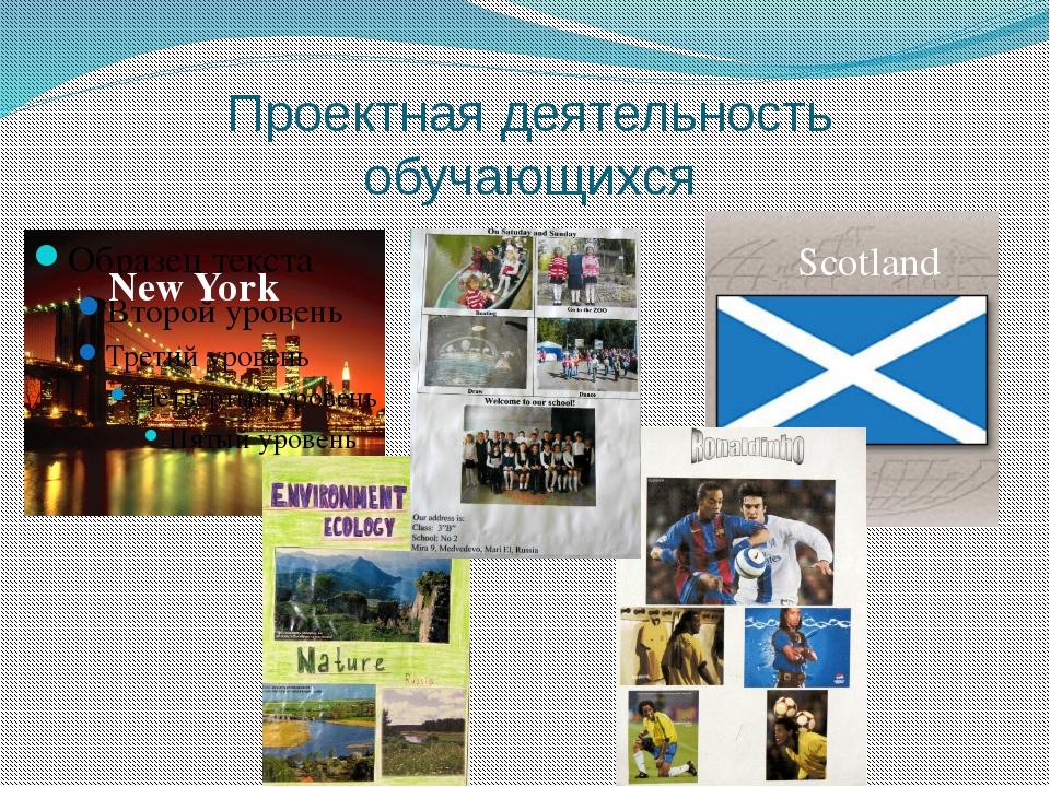 Проектная деятельность обучающихся New York Scotland