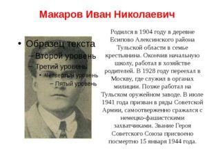 Макаров Иван Николаевич Родился в 1904 году в деревне Есипово Алексинского ра