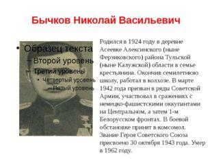 Бычков Николай Васильевич Родился в 1924 году в деревне Асеевке Алексинского