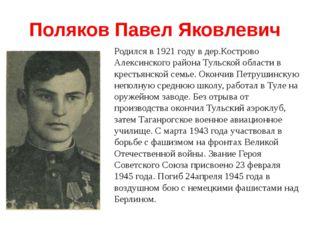 Поляков Павел Яковлевич Родился в 1921 году в дер.Кострово Алексинского район