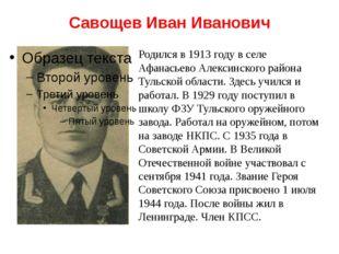 Савощев Иван Иванович Родился в 1913 году в селе Афанасьево Алексинского райо