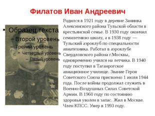 Филатов Иван Андреевич Родился в 1921 году в деревне Занинка Алексинского рай