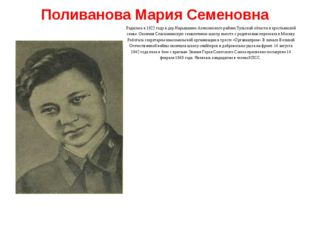 Поливанова Мария Семеновна Родилась в 1922 году в дер.Нарышкино Алексинского