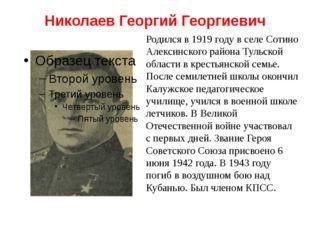 Николаев Георгий Георгиевич Родился в 1919 году в селе Сотино Алексинского ра