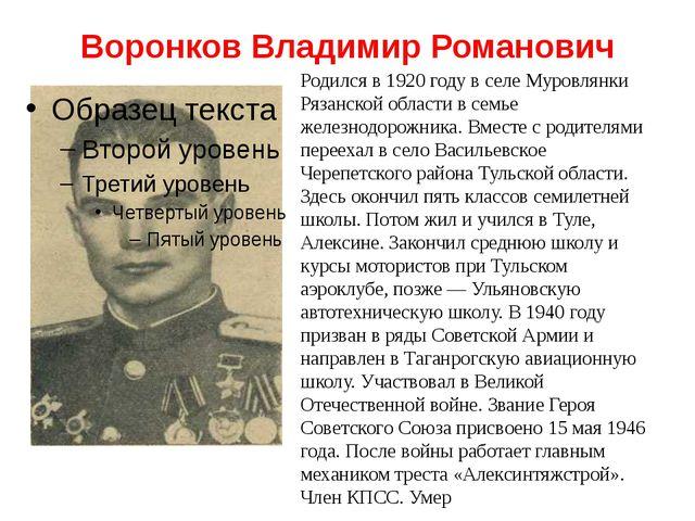 Воронков Владимир Романович Родился в 1920 году в селе Муровлянки Рязанской о...