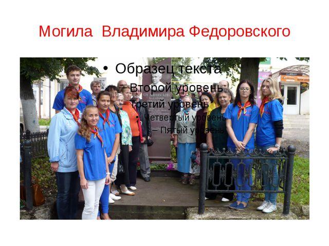 Могила Владимира Федоровского