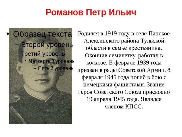 Романов Петр Ильич Родился в 1919 году в селе Панское Алексинского района Тул...