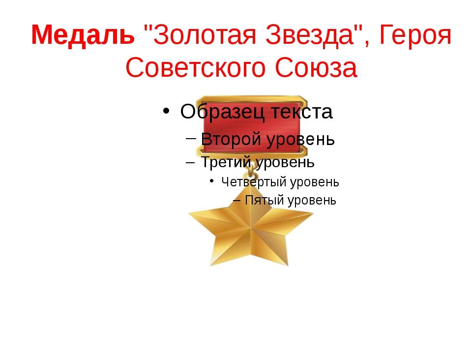 """Медаль""""Золотая Звезда"""", Героя Советского Союза"""