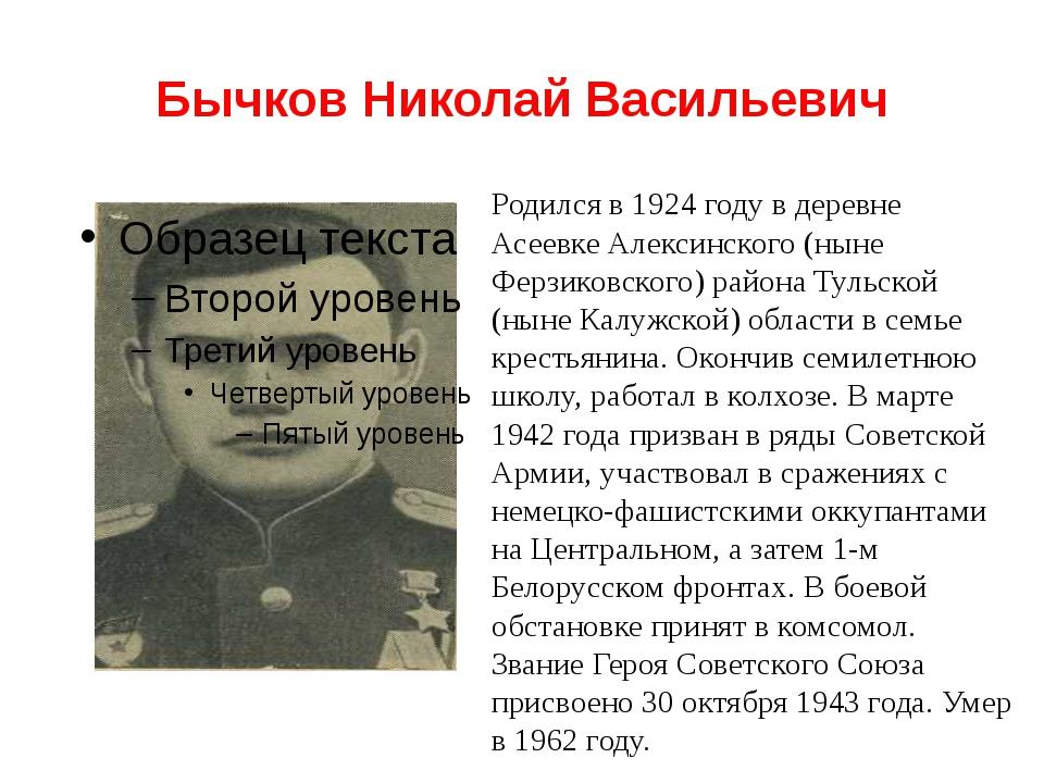 Бычков Николай Васильевич Родился в 1924 году в деревне Асеевке Алексинского...