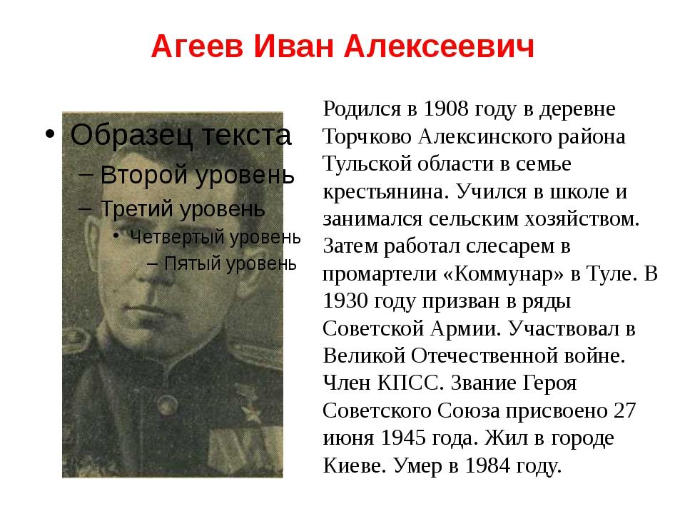 Агеев Иван Алексеевич Родился в 1908 году в деревне Торчково Алексинского рай...
