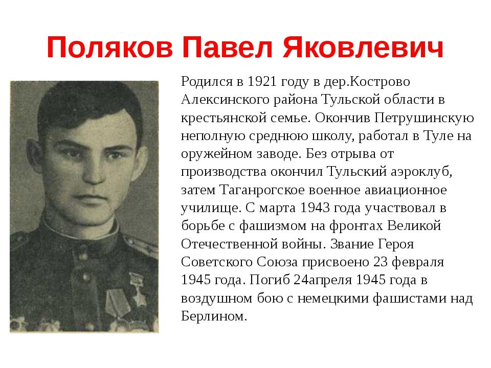 Поляков Павел Яковлевич Родился в 1921 году в дер.Кострово Алексинского район...