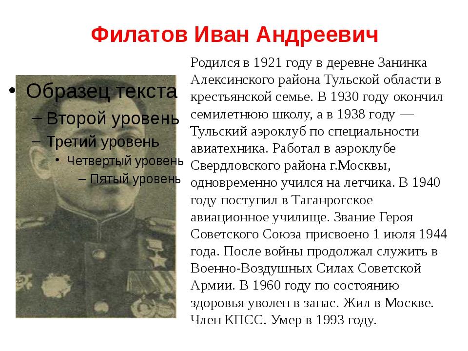 Филатов Иван Андреевич Родился в 1921 году в деревне Занинка Алексинского рай...