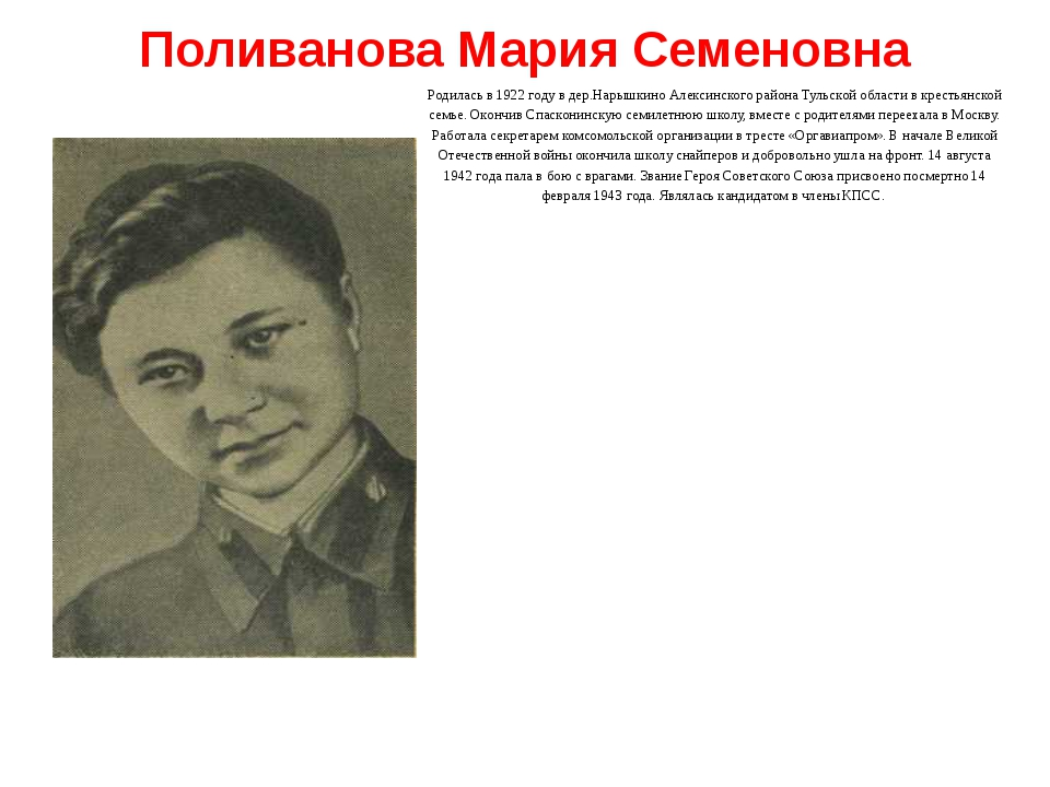 Поливанова Мария Семеновна Родилась в 1922 году в дер.Нарышкино Алексинского...