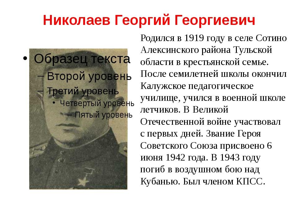 Николаев Георгий Георгиевич Родился в 1919 году в селе Сотино Алексинского ра...