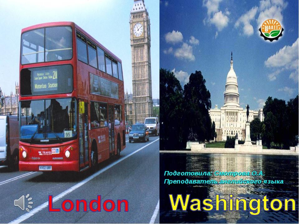London landmarks Подготовила: Смотрова О.А. Преподаватель английского языка
