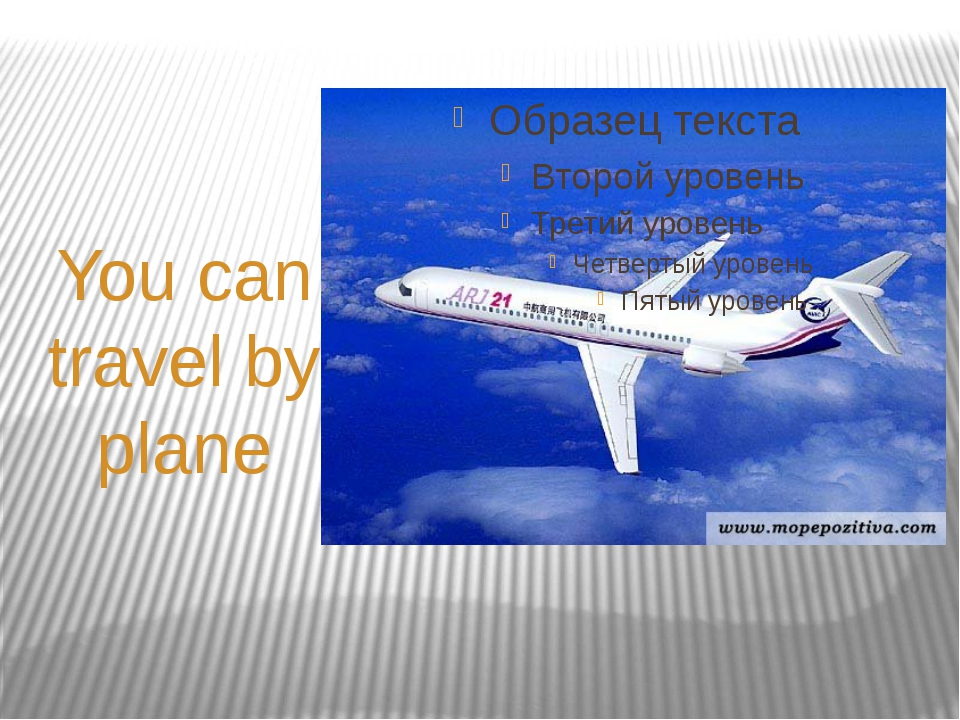 You can travel by plane