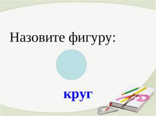 круг Назовите фигуру:
