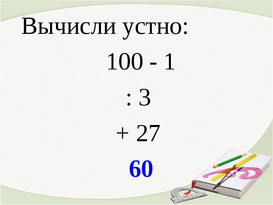 Вычисли устно: 100 - 1 : 3 + 27 60