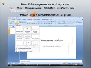 Power Point программасының көрінісі Power Point программасын іске қосу жолы: