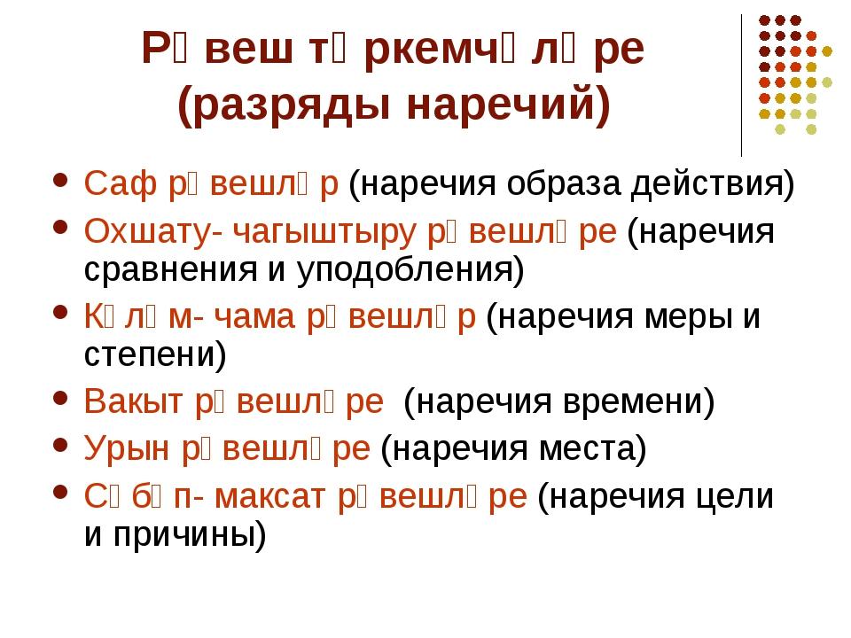 Рәвеш төркемчәләре (разряды наречий) Саф рәвешләр (наречия образа действия) О...