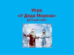 Игра «У Деда Мороза» (устный счёт)