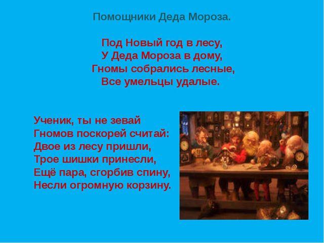 Помощники Деда Мороза. Под Новый год в лесу, У Деда Мороза в дому, Гномы собр...