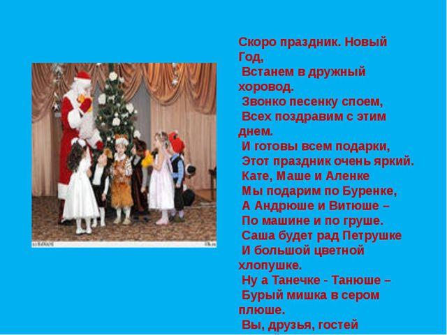 Скоро праздник. Новый Год, Встанем в дружный хоровод. Звонко песенку споем, В...