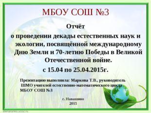 МБОУ СОШ №3 Отчёт о проведении декады естественных наук и экологии, посвящённ