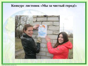 Конкурс листовок «Мы за чистый город!»