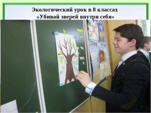 Экологический урок в 8 классах «Убивай зверей внутри себя»