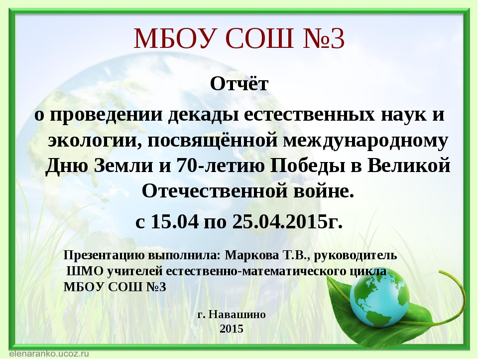 МБОУ СОШ №3 Отчёт о проведении декады естественных наук и экологии, посвящённ...