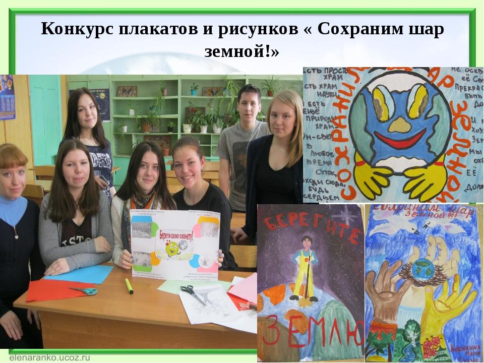 Конкурс плакатов и рисунков « Сохраним шар земной!»