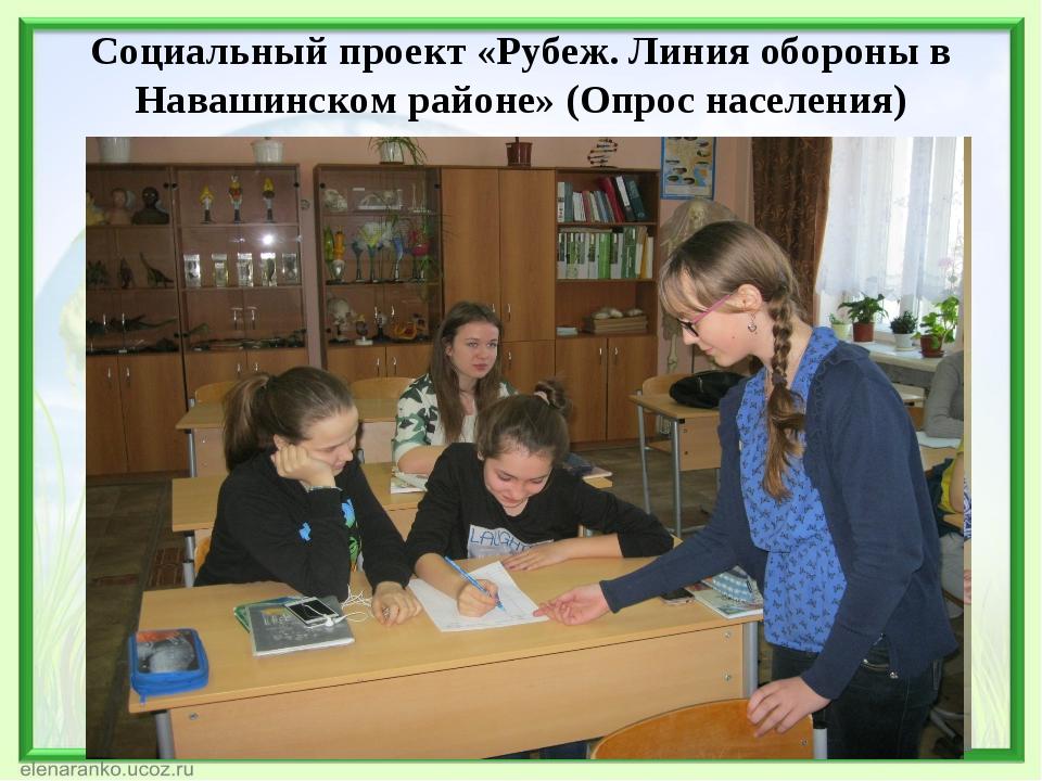 Социальный проект «Рубеж. Линия обороны в Навашинском районе» (Опрос населения)