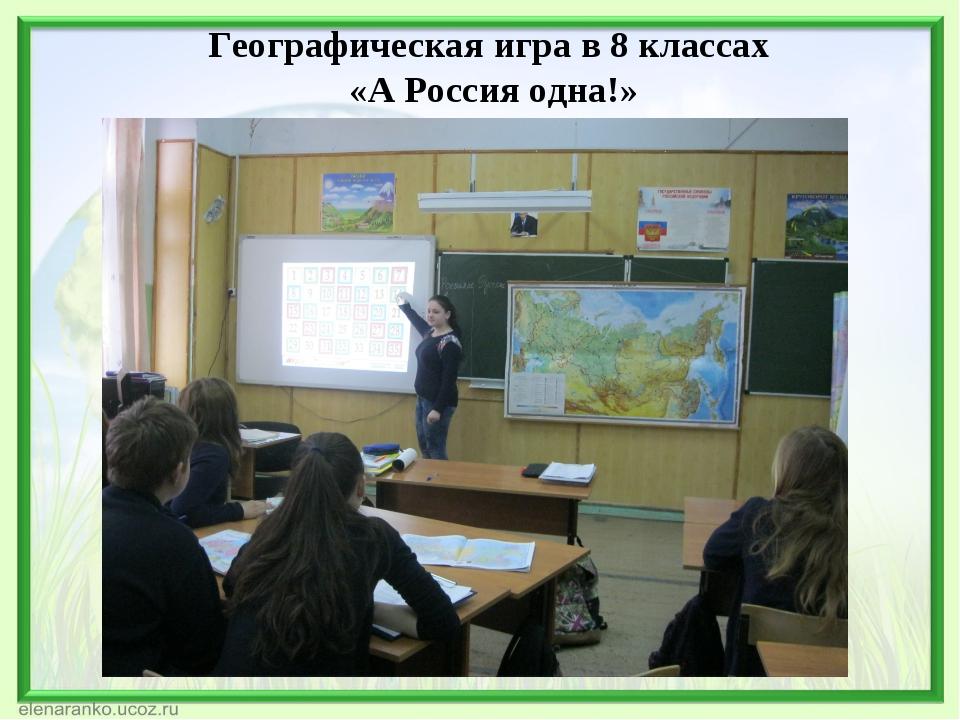 Географическая игра в 8 классах «А Россия одна!»