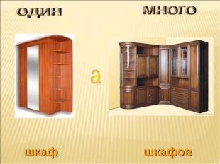 шкаф шкафов