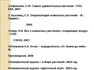 Список литературы: 1.Афонькин, С.Ю. Самые удивительные растения.- СПб.: БКК,