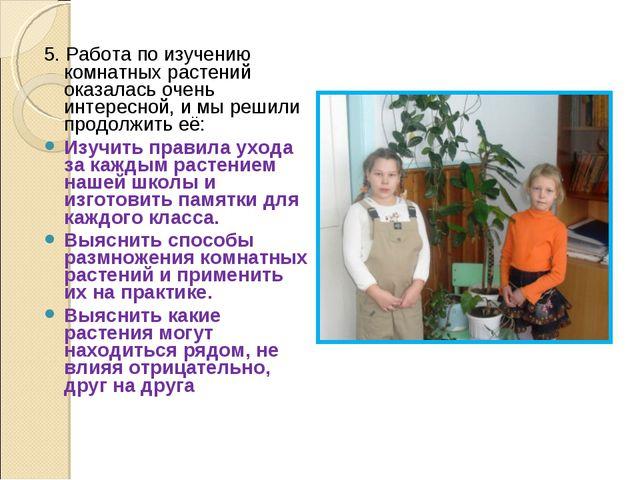 5. Работа по изучению комнатных растений оказалась очень интересной, и мы реш...