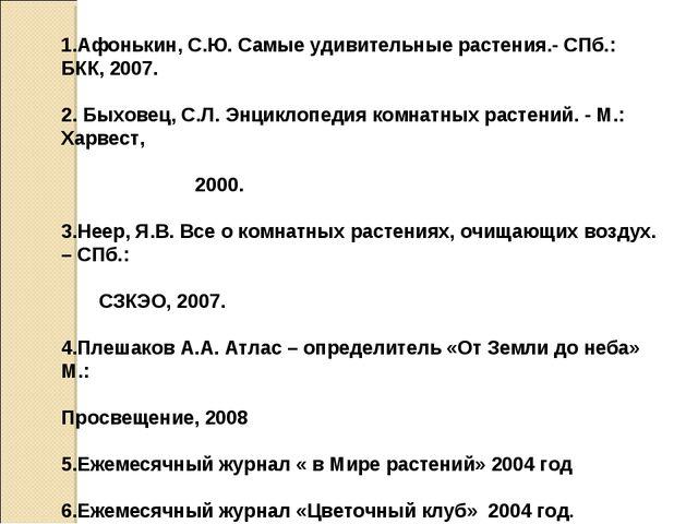 Список литературы: 1.Афонькин, С.Ю. Самые удивительные растения.- СПб.: БКК,...