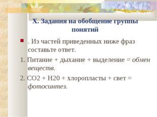 X. Задания на обобщение группы понятий . Из частей приведенных ниже фраз сост