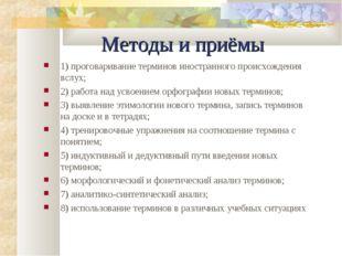 Методы и приёмы 1) проговаривание терминов иностранного происхождения вслух;