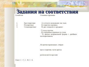 Задания на соответствия СемействаОсновные признаки 1.Крестоцветные 2.Розоц