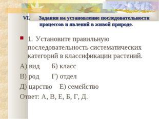 VI.Задания на установление последовательности процессов и явлений в живой пр