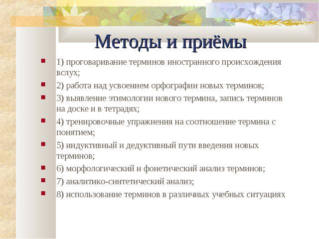 Методы и приёмы 1) проговаривание терминов иностранного происхождения вслух;...