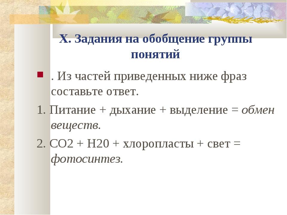 X. Задания на обобщение группы понятий . Из частей приведенных ниже фраз сост...