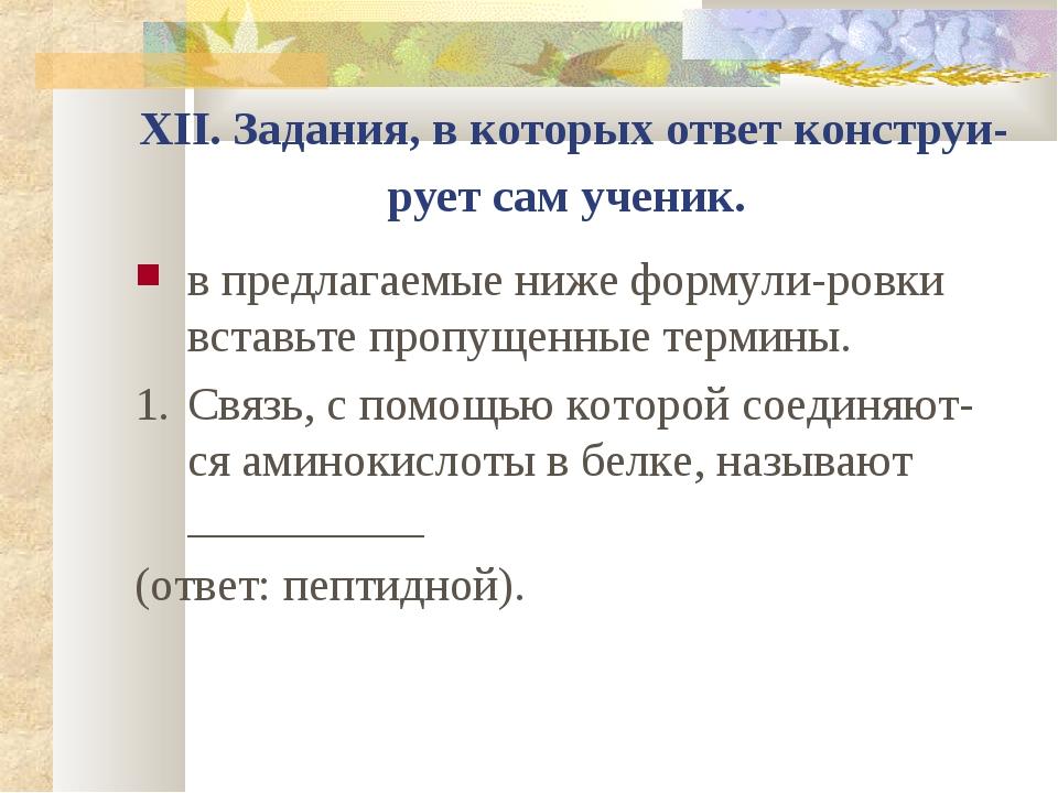 XII. Задания, в которых ответ конструирует сам ученик. в предлагаемые ниже ф...