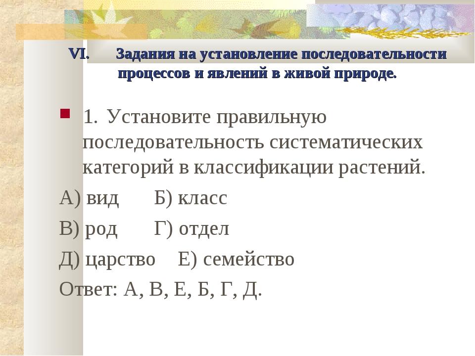 VI.Задания на установление последовательности процессов и явлений в живой пр...